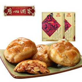 广州酒家 鸡仔饼2盒装  传统糕点饼干下午茶茶点手信
