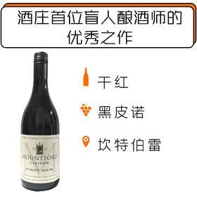 【1.23-1.28停发】2014年盲富山乐莱仙黑皮诺干红葡萄酒 Mountford Liaison Pinot Noir 2014