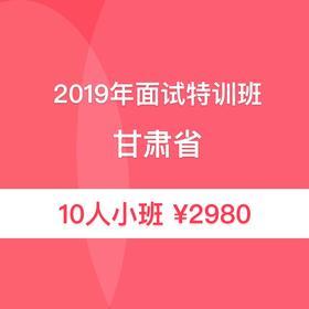 2019甘肅省考面試特訓班01期(10月14日開課)