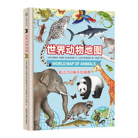 《世界动物地图》一本展现真实生态环境下地球动物的科普读物