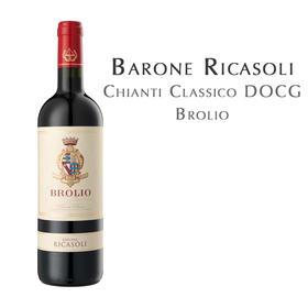 瑞卡索布里欧, 意大利 经典坎蒂DOCG Ricasoli Brolio, Italy Chianti Classico DOCG