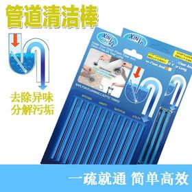 一疏百通日本多用型管道清洁棒 厨房卫生间马桶疏通神器 分解油污 简单有效