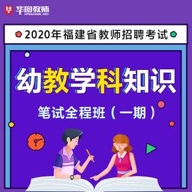 2020年福建省教師招聘考試 幼教學科知識 筆試全程班(一期)