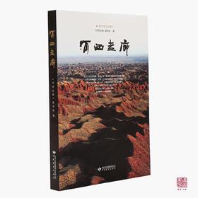 河西走廊,中国人一生必要走一趟的地方!