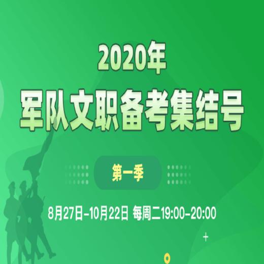 2020年军队文职备考集结号(第一季)