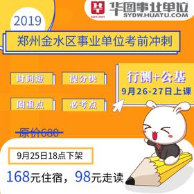 2019郑州金水区事业单位考前冲刺班(线下班)