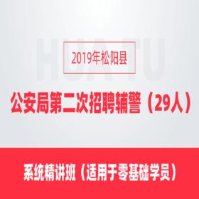 2019年松陽縣公安局第二次招聘輔警(29人)系統精講班(適用于零基礎學員)