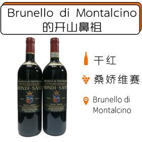 碧安帝山迪庄园布鲁诺蒙塔奇诺双支套装 Biondi Santi Brunello di Montalcino DOCG Annata2012/Riserva 2011