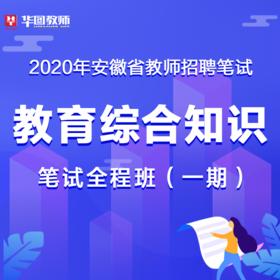 2020年安徽省教師招聘筆試 教育綜合知識 筆試全程班(一期)