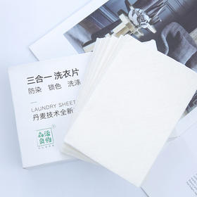 【洗涤+防染色+护色】森活良物三合一洗衣片 丹麦技术混洗防染色 三倍清洁力