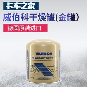 【威伯科卡车之家】威伯科WABCO干燥罐金罐 德国原装进口 卡车空气干燥罐干燥除湿器 卡车之家