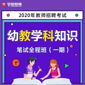 2020年教師招聘考試 幼教學科知識 筆試全程班(一期)