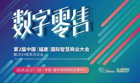 「福建商盟」第二届中国(福建)国际智慧商业大会暨2019联商风云会