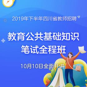 2019年下半年 四川省教師招聘 教育公共基礎知識 筆試全程班