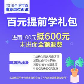 2019合肥市直事业单位面试百元提前学  交100抵600