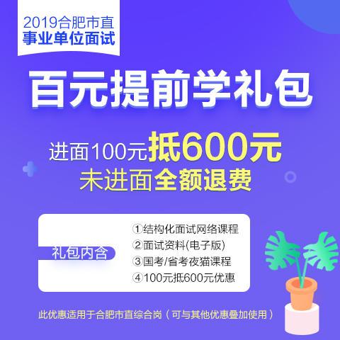 2019合肥市直事業單位面試百元提前學  交100抵600