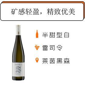 2017年托勒雷司令珍藏白葡萄酒