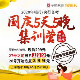 国庆5天5晚银行/央行集训营(行测)----福州外语外贸定制班