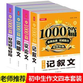 【开心图书】新1000篇·初中生记叙文议论文说明文好词好句好段全系列