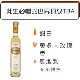 2010年格莱士贵腐2号奥多内玫瑰香甜白葡萄酒 Kracher Collection 2010 TrockenBeerenAuslese N °2