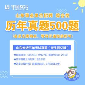 山东事业单位招聘历年真题500题(会员免费)