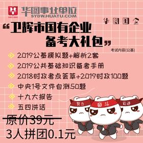 卫辉市国有企业备考大礼包(电子版)
