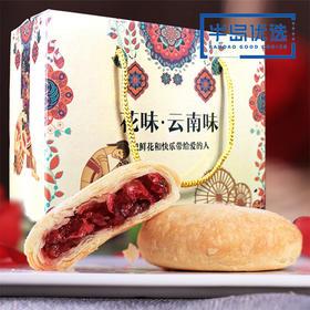 礼盒装鲜花饼600g云南特产玫瑰花饼