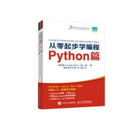 从零起步学编程Python+Java+C#+CSS篇套装全4册
