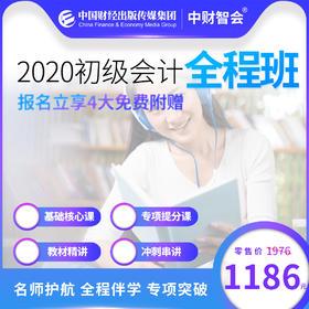 【全程班】2020初级会计职称考试官方教材配套网络课程
