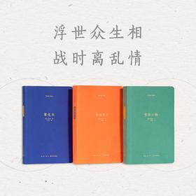项美丽中国三部曲 浮世众生相 战时离乱情《潘先生》《香港假日》《吉尔小姐》读库