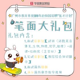 """广州市教育系统2019年赴校园招聘""""优才计划""""笔面大礼包"""