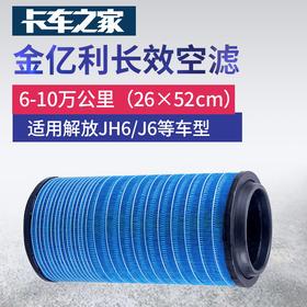 亿利芯动力 金亿利PU2652(纸芯) 适用解放JH6/J6 6-10万公里空滤 卡车之家