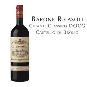 瑞卡索布里欧城堡, 意大利 经典坎蒂DOCG  RICASOLI Castello di Brolio, Iltay Chianti Classico DOCG