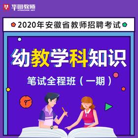 2020年安徽省教師招聘考試 幼教學科知識 筆試全程班(一期)