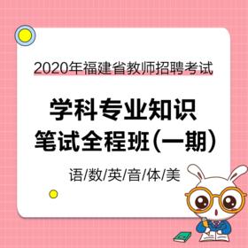 2020年福建省教師招聘考試 學科筆試全程班(一期)