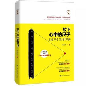 放下心中的尺子——《庄子》哲学50讲(人文大讲堂)林光华 人大出版社