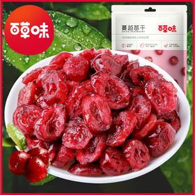 【百草味-蔓越莓干100g】