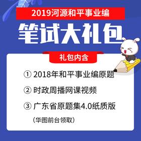 2019年河源市和平县事业单位笔试大礼包
