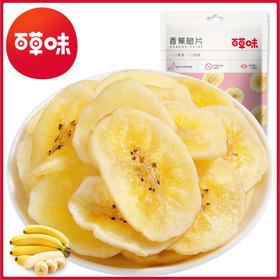 【百草味-香蕉脆片75g】