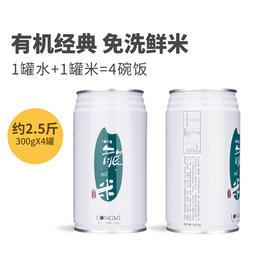 【限时秒杀】龙米纯正五常稻花香2号 | 白色经典罐装丨300g×4罐/箱