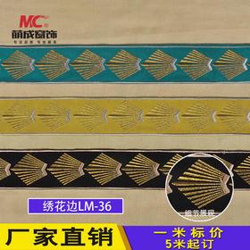 花边/绣花边/LM-36