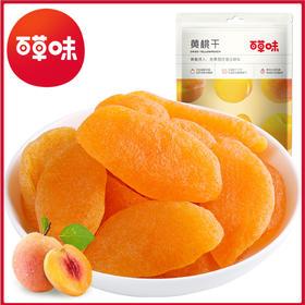 (福利)百草味-黄桃干100g