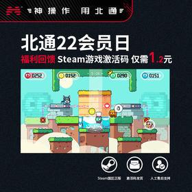 【8折】纽扣兄弟(BBU) ! Steam正版 游戏激活码 疾速发货激活即可玩