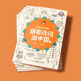 《跟着诗词游中国》(全5册)   走心的大语文课堂,10位专家独家定制,5条研学线路,5座城市5位诗人5个课题。
