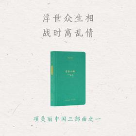 《吉尔小姐》沪港浮世绘,战时成长录 虚构小说 项美丽 读库