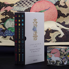 《奇兽:山海经动物百科词典》(全3册)  国家博物馆专家审定,美术达人手绘创作。