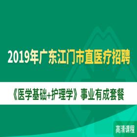 2019年廣東江門市直醫衛生招聘《醫學基礎+護理學》事業有成套餐