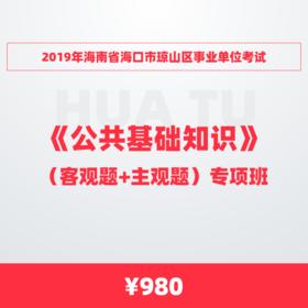 2019年海南省海口市瓊山區事業單位考試《公共基礎知識》(客觀題+主觀題)專項班