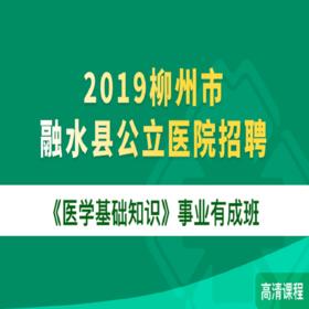 2019柳州市融水縣公立醫院招聘《醫學基礎知識》事業有成班