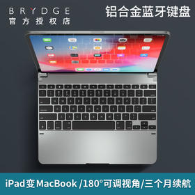 Brydge keyboard平板电脑铝合金iPad pro无线蓝牙键盘